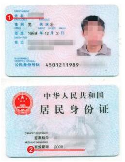 纳米比亚签证身份证模板材料