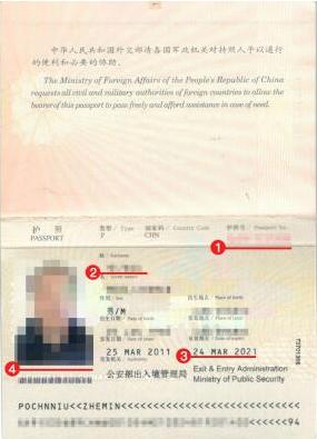 土库曼斯坦签证护照材料模板